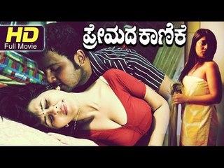 Premada Vayasu Full HD Movie Kannada | #HotMovies | Latest Kannada Movies | Lekhpandey, Padmaja