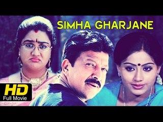 Simha Gharjane Kannada Full Movie HD | #Action | Vishnuvardhan, Vijayashanthi | New Kannada Upload