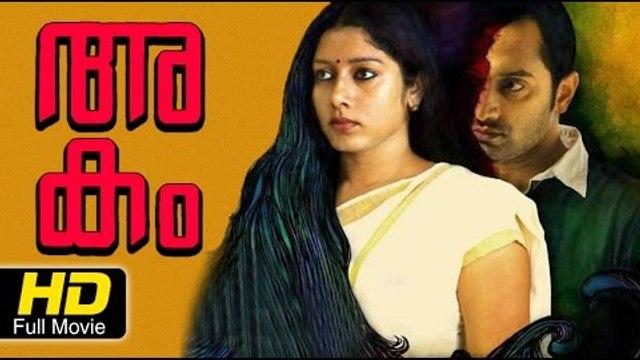 Akam Malayalam Full Movie HD | #ThrillerMovie | Fahadh Faasil, Anumol | Latest Malayalam Movies