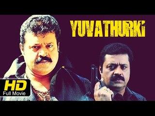 Yuvathurki Full Length Malayalam Movie | #Action | Suresh Gopi,Vijaya | Latest Malayalam Movies