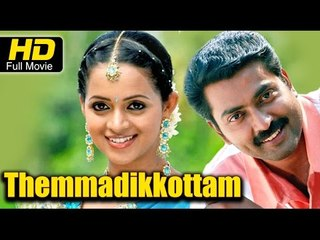 Themmadikkottam Full Malayalam HD Movie | #Romantic | Naran, Bhavana | New Malayalam Movies