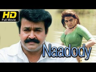Naadody Malayalam Full Movie HD | #Action, #Drama, #Thriller | Mohanlal, Silk Smitha