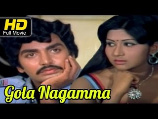 Gola Nagamma Full Telugu HD Movie | #Romantic | Narasimha Raju, Kavita | New Telugu Upload