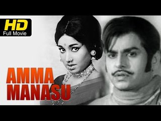 Amma Manasu Telugu Full Length Movie HD | #Romantic | Chalam, Jayanthi | New Telugu Upload