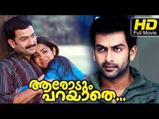 Aarodum Parayathe Full HD Malayalam Film | #Romantic | Prithviraj | Malayalam Super Hit Movies