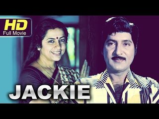 Jackie Full Length Telugu Movie HD | #Drama | Sobhan Babu,Suhasini | New Telugu Upload