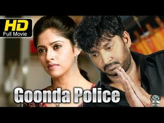 Goonda Police Telugu Full Movie HD | #Romantic | Ramki, Nadhiya | Latest Telugu Upload