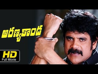Aranyakanda Full Telugu HD Movie | #Thriller | Akkineni Nagarjuna, Ashwini | Latest Telugu Upload