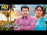 Kurra Chesttalu Full HD Movie Telugu | #Romantic | Suman, Vijaya Shanthi | Latest Telugu Hit Movies