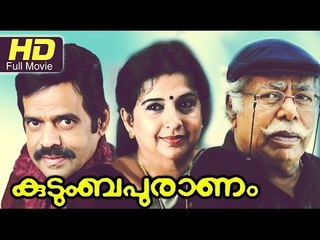 Malayalam Full Movie Kudumbhapuranam HD | #Drama | Thilakan, Balachandra | Latest Malayalam Upload