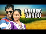 Kannada Romantic Movie Full - Anjada Gandu | New Release Kannada Movie | Kannada HD Movies 2017