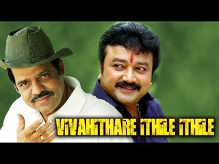 Vivahithare Ithile   Malayalam Movie Online   Jagathy Sreekumar   Srividya   Upload 2017