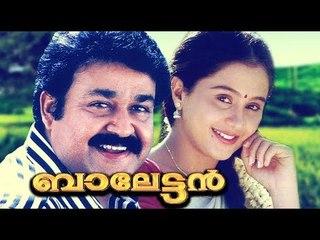 """Balettan""   Full Malayalam Movie   Mohanlal, Devayani, Nedumudi Venu    Action & Drama Movie"