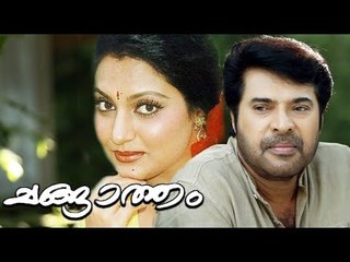 Changatham Malayalam Full Movie | Mammootty, Mohanlal, Madhavi | Malayalam Full Movie HD