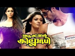 2018 New Malayalam Movies   Action Killadi   Latest Malayalam Movies Online   Mallu