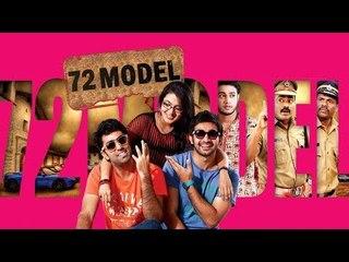 Watch Latest Malayalam Movie ( 72 Model )   New Malayalam Movies   HD Malayalam Movie