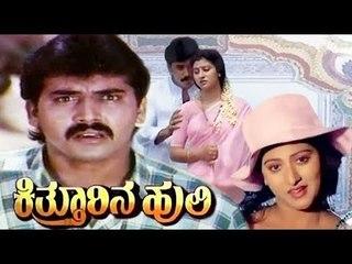 Full Kannada HD Movie   Kitturina Huli   Shashikumar, Malashree   Action & Drama Movie