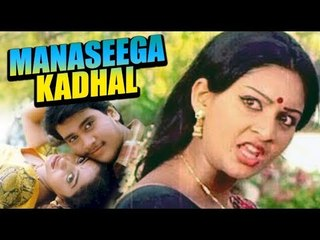 Manaseega Kadhal   Tamil Full Movie   Tamil HD Movie