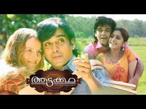 Malayalam Movie NEW |Aattakkatha | Malayalam Movies Online | Vineeth Malayalam Movies | Meera Nandan