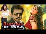 Baazigar - The Iron Man (2016) Full Hindi Dubbed Movie | South Dubbed Hindi Movies 2016 Full Movie