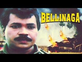 Bellinaga (Chota Nagraj) Hindi Dubbed Full Movie | New Hindi Movies 2016 Full Movies