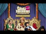Tanu Weds Manu Returns Movie 2015 | Kangana Ranaut, R. Madhavan | Full Success Party Video