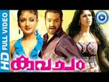 Jr NTR Movie Kavacham | Malayalam Full Movie | Mallu Cinema Online | Malayalam FIlms