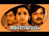 Video Abhinivesham Full Malayalam Movie | Padmapriya | Malayalam Movie | Malayalam Full Movie 2015