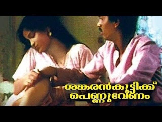 Hot Malayalam Movie | Sankarankuttikku Pennuvenam Full Movie | Vijayan Kadeeja | Jagathy Sreekumar