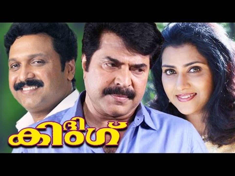 The king Malayalam Full Movie | Mammootty Malayalam Full Movie | Super Hit Malayalam Movie 2016