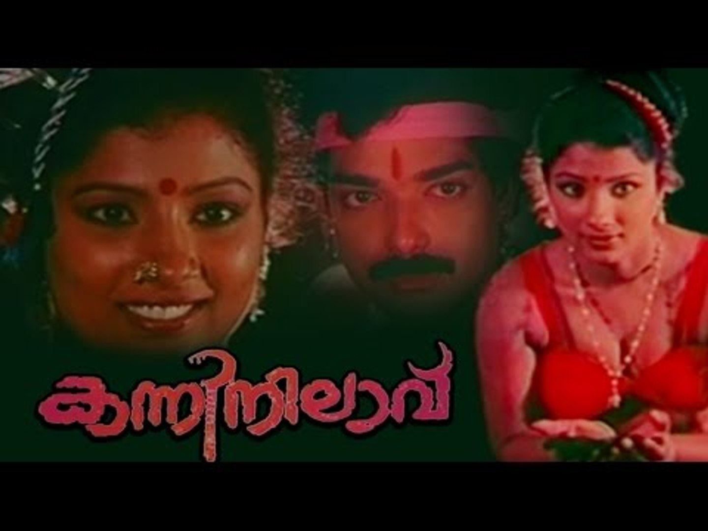 Kanni Nilavu Malayalam Full Movie | Malayalam Full Movie 2016 Latest | Full Hot Movie