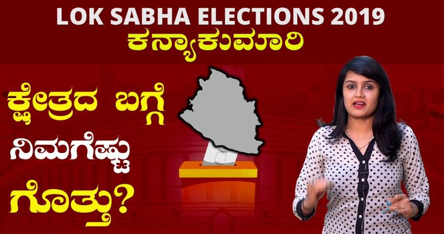 Lok Sabha Election 2019 : ಕನ್ಯಾಕುಮಾರಿ ಲೋಕಸಭಾ ಕ್ಷೇತ್ರದ ಪರಿಚಯ    Oneindia Kannada