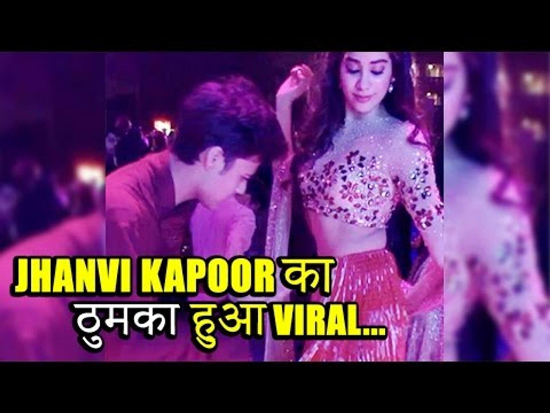 Jhanvi Kapoor का ठुमका हुआ  Viral! | Sridevi's elder daughter Jhanvi Kapoor