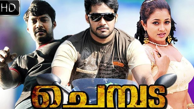 Chembada Movie Songs | Ente Pranayathin Song | Bala | Sridevika | Robin Thirumala | API Malayalam