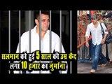 Salman Khan JAILED For 5 Years By Jodhpur Court In BlackBuck Poaching Case   Saif, Tabu, Sonali FREE