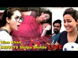 Bigg Boss 11: Hina Khan INSULTS Shilpa Shinde LIVE on Instagram | Shilpa Shinde MMS Leak Controversy