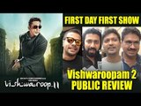 VISHWAROOPAM 2 Movie PUBLIC REVIEW | Kamal Haasan | First Day First Show
