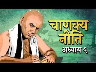 Chanakya Niti Adhyay 05