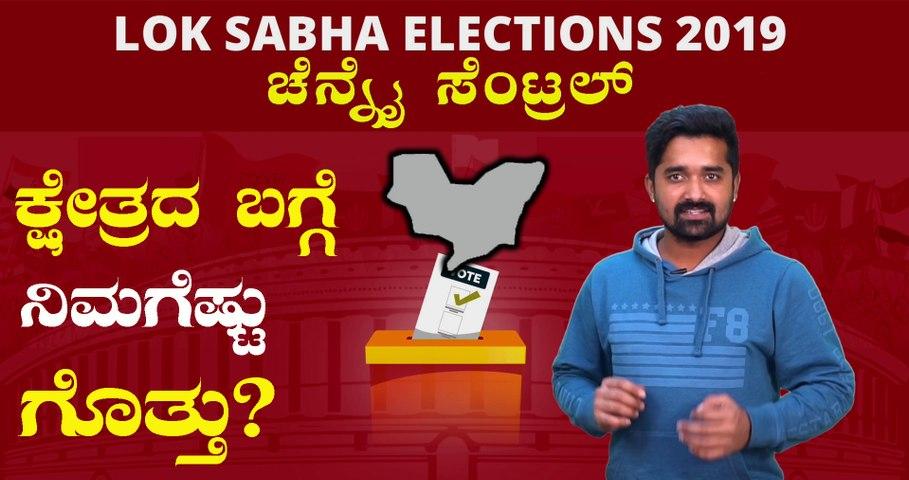 Lok Sabha Elections 2019 : ಚೆನ್ನೈ ಸೆಂಟ್ರಲ್ ಲೋಕಸಭಾ ಕ್ಷೇತ್ರದ ಪರಿಚಯ   Oneindia Kannada