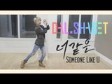 【Ky X Harny】Dal★Shabet(달샤벳) — Someone like U(너 같은) DANCE COVER