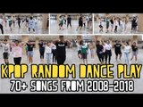 【KY ▶︎ KPOP IN PUBLIC】RANDOM DANCE PLAY — 70+ Songs From 2008-2018