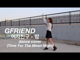여자친구 GFRIEND - 밤 (Time For The Moon Night) dance cover short ver. by. Yu Kagawa