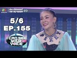 I Can See Your Voice -TH | EP.155 | 5/6 | ปีเตอร์ คอร์ป| 6 ก.พ. 62