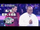 I Can See Your Voice -TH | EP.155 | 4/6 | ปีเตอร์ คอร์ป| 6 ก.พ. 62