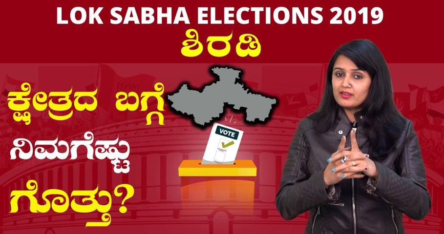 Lok Sabha Election 2019 : ಶಿರಡಿ ಲೋಕಸಭಾ ಕ್ಷೇತ್ರದ ಪರಿಚಯ    Oneindia Kannada