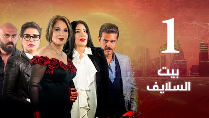 Episode 01 - Beet El Salayef Series   الحلقة الاولى - مسلسل بيت السلايف