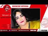 بلبله حمدى - اغنية تحرم عليا - 2019  - BOLBOLA HAMDY - TEHRM ALYA