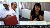 ಕುಮಾರಸ್ವಾಮಿ ಬಜೆಟ್ ನಲ್ಲಿ ಯಾರ್ ಯಾರಿಗೆ ಏನ್ ಏನ್ ಸಿಕ್ಕಿತು? (2)