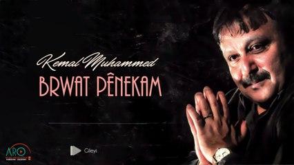 Kemal Muhammad (کەمال محمد) - Gileyi(گلەیی)