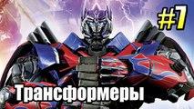 ТРАНСФОРМЕРЫ Битва за Темную Искру {Transformers} часть 7 — КРЕПОСТЬ МЕГАТРОНА